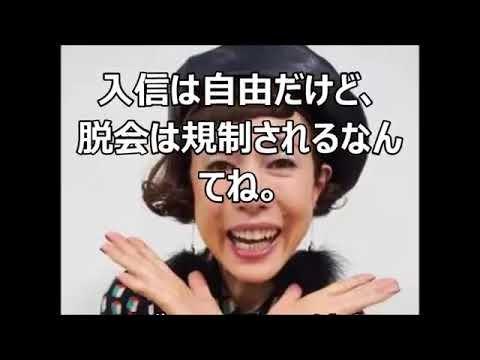Image result for 久本雅美 池田大作氏