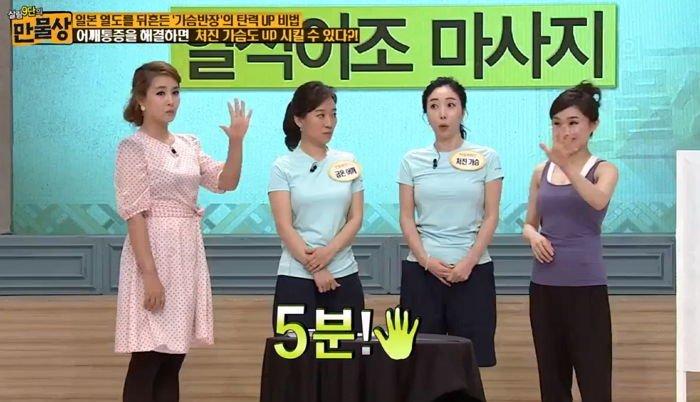TV조선 '살림9단의 만물상'