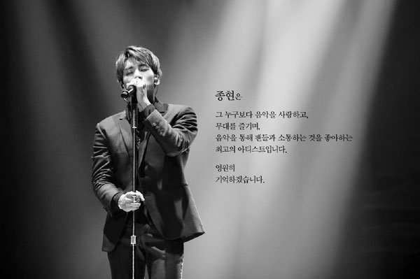 61377 59622 167.jpg?resize=300,169 - Beloved Korean Boyband SHINee's Lead Singer, Kim Jong-Hyun Chose To Cease His Life
