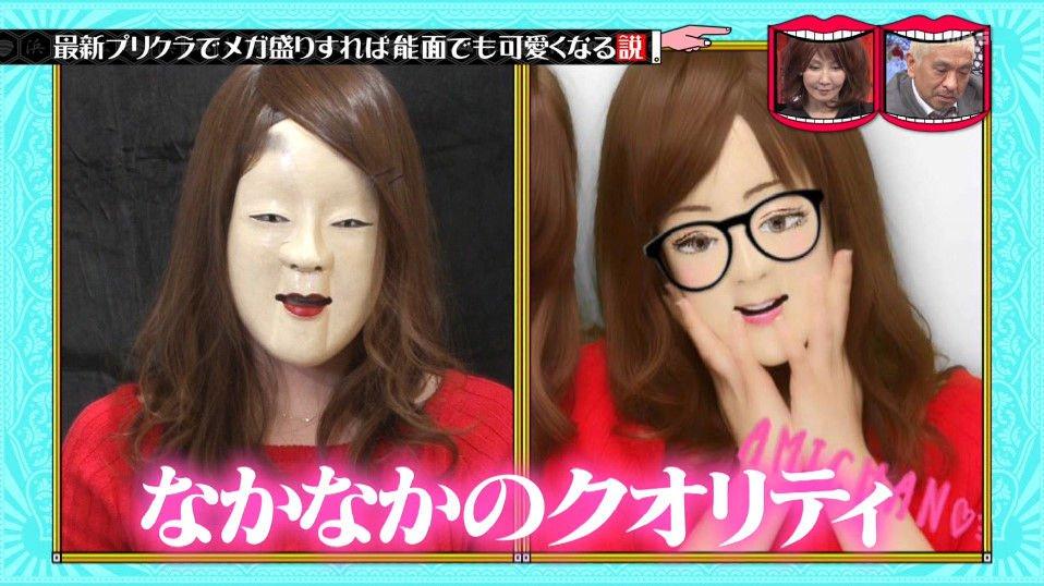 日式傳統面具v.s超強美顏拍貼機...結果出爐網友全驚呆!
