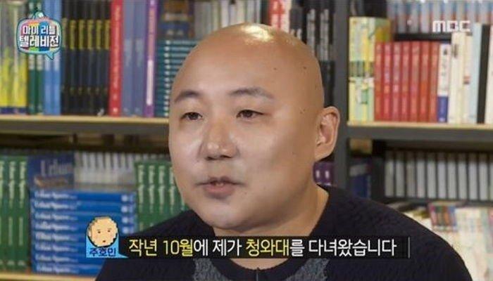 MBC '마이 리틀 텔레비전'