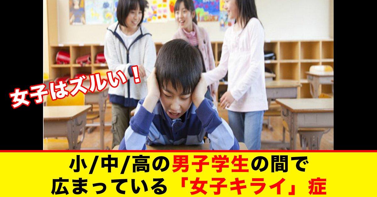 88 126.png?resize=1200,630 - 女子はズルい!小/中/高の男子学生の間で広まっている「女子キライ」症