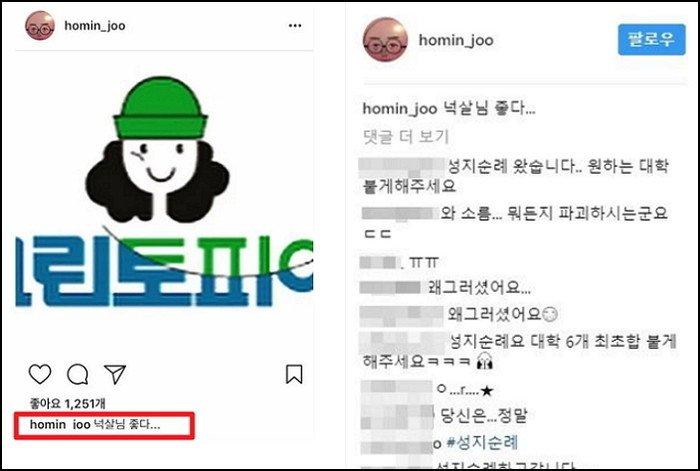 Instagram @homin_joo