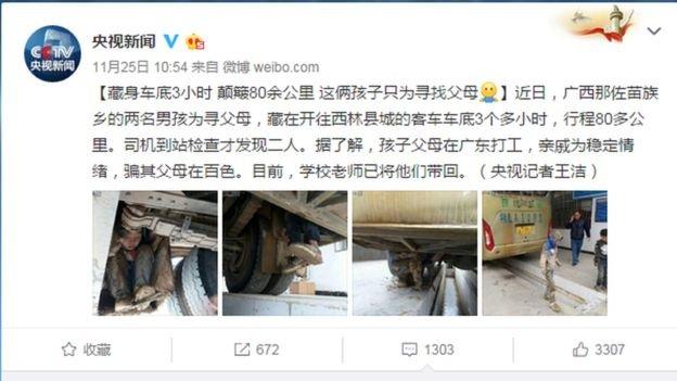 98954038 cctv - 돈 벌러 떠난 엄마아빠 보러...질주하는 버스 차체 바닥에 매달려 '80km'를 버틴 중국의 두 어린이