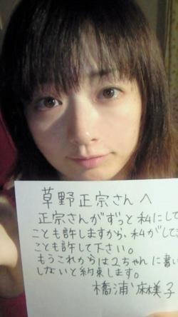 橋浦麻美子에 대한 이미지 검색결과