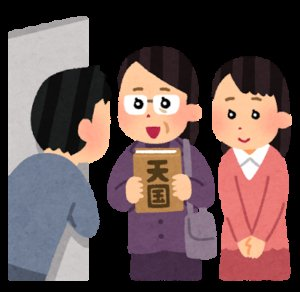 エホバの証人 臼井儀人에 대한 이미지 검색결과