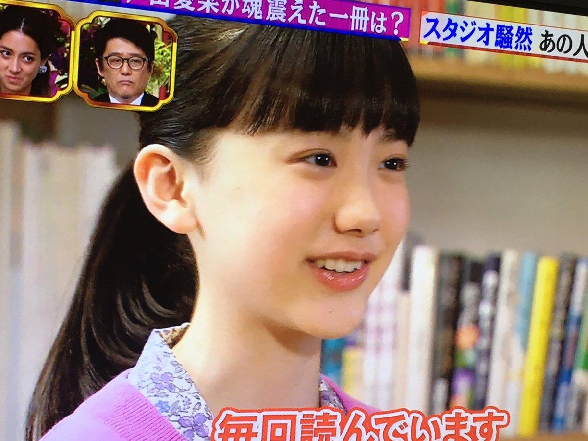 芦田愛菜 読書에 대한 이미지 검색결과