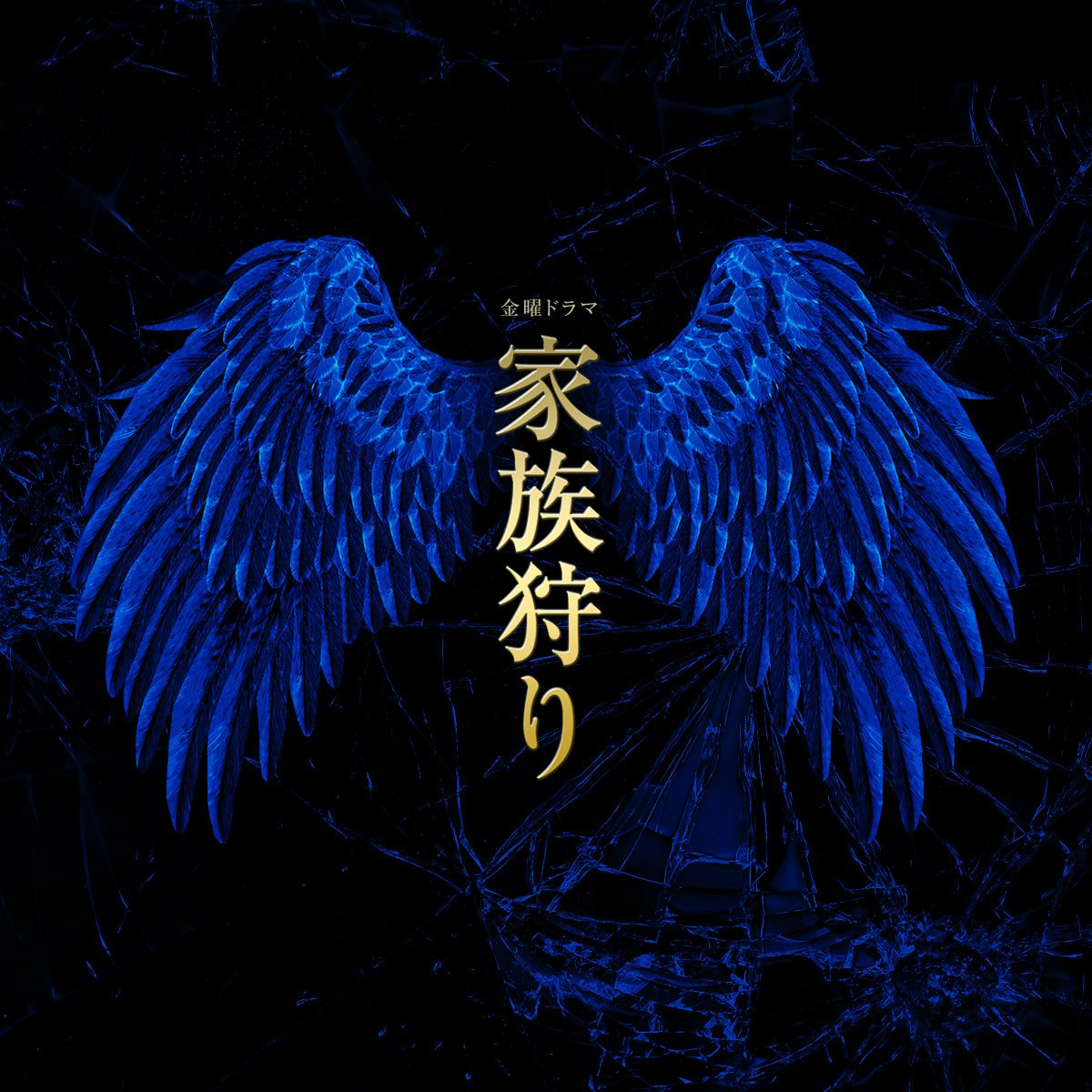 Image result for 家族狩り