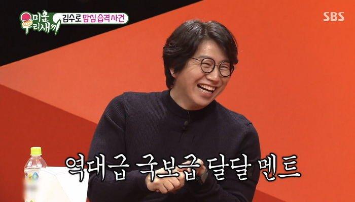SBS '미운 우리 새끼'