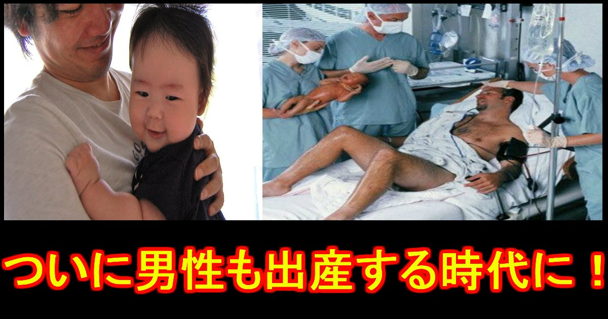 aaaa.jpg?resize=648,365 - 男性が妊娠・出産可能になった!!!