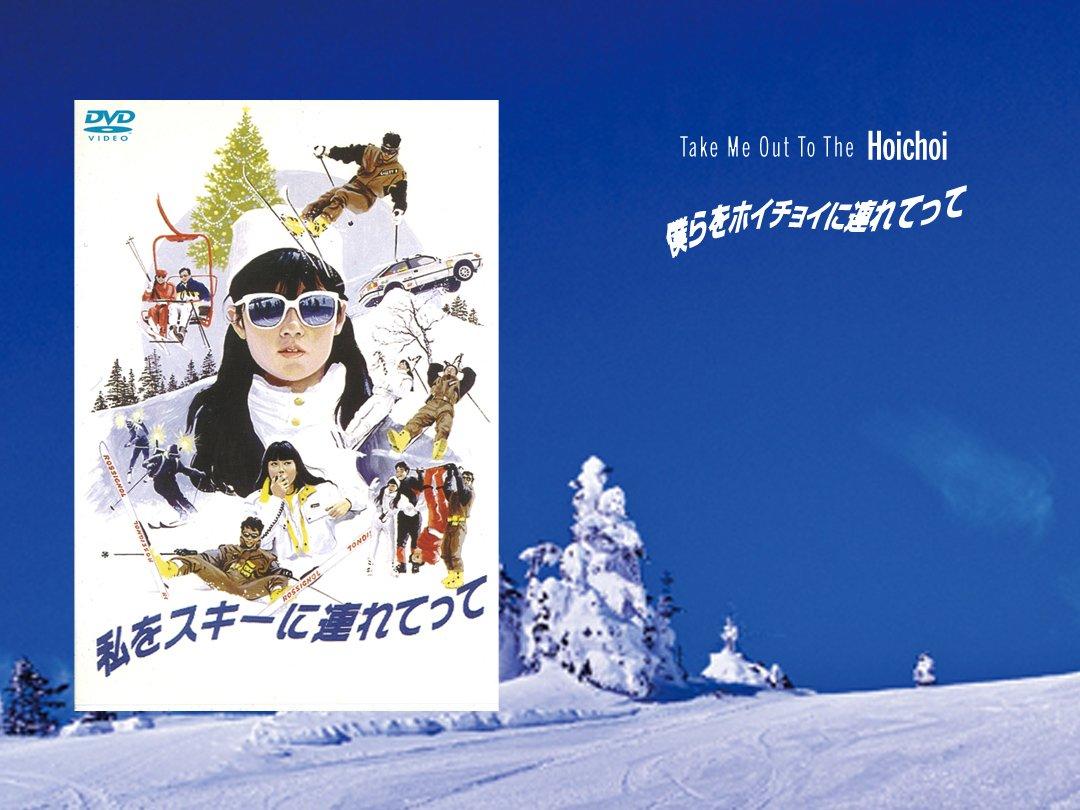 私をスキーに連れてって에 대한 이미지 검색결과