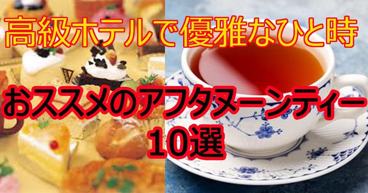 afternoontea.jpg?resize=1200,630 - 高級ホテルで優雅なひと時を!東京のアフタヌーンティー10選