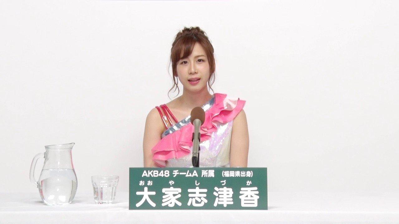 Image result for 大家志津香 akb チームA