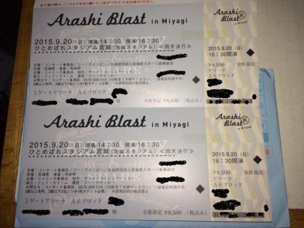 aoki999 999 img600x450 14402989431hkulq24147 - 嵐コンサートチケットが全然当たらない!?