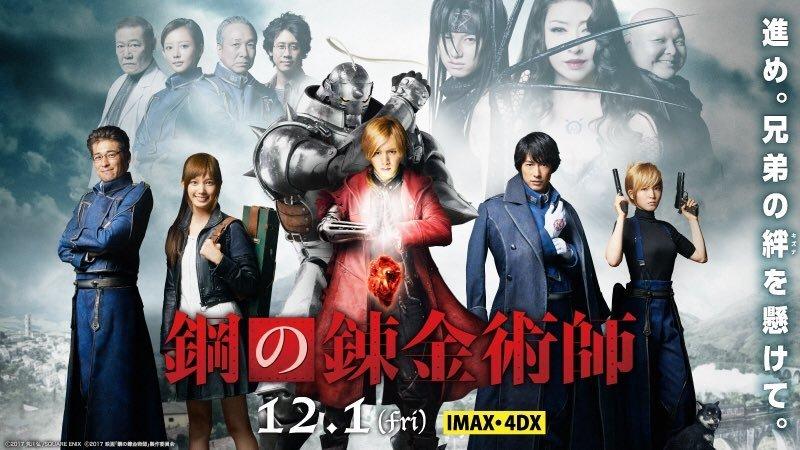aramajapan com fma.jpg?resize=1200,630 - ついに実写映画化された鋼の錬金術師!豪華なキャストに注目!