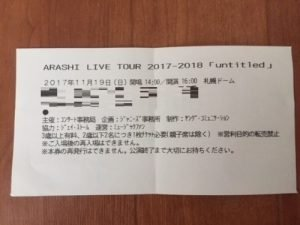 arashi_sapporo_live1-500x375