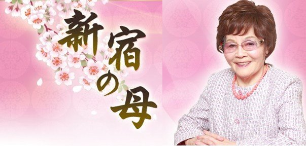 Image result for 新宿の母 栗原すみ子さん