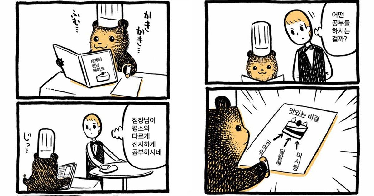 article thumbnail 115.jpg?resize=412,232 - 일본 트위터에서 난리난 트위터 연재 만화