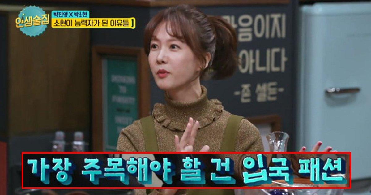 article thumbnail 65 - '아이돌 박사' 박소현이 밝힌 아이돌 '연애' 감별법 (영상)