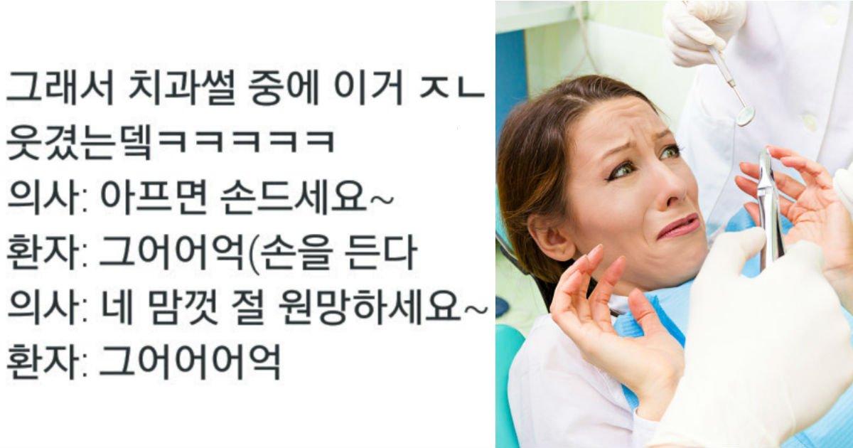 "b 4.jpg?resize=1200,630 - ""따끔해요"" 절대 공감되지 않는 치과의사들의 착한(?) 거짓말 6가지"