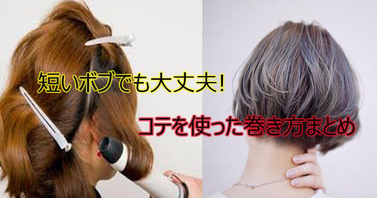 bobukote - 【画像あり】短い髪でも大丈夫!ボブでも簡単に巻ける方法