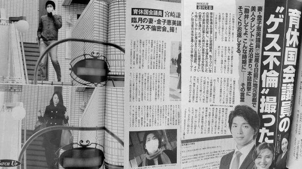 週刊文春 宮崎謙介에 대한 이미지 검색결과