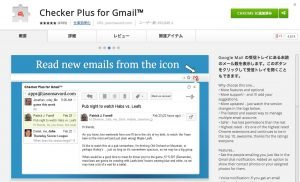 checker-plus-for-gmail-1