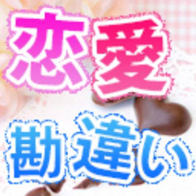 common mistakes in love what is the coping method 8BWBu84l 400x400 - 恋愛でよくある勘違い、対処法は?