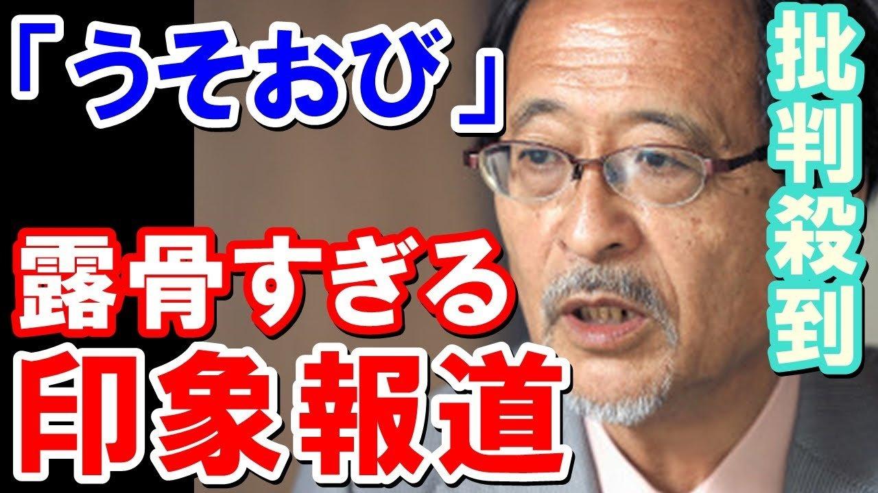Image result for ひるおび 操作