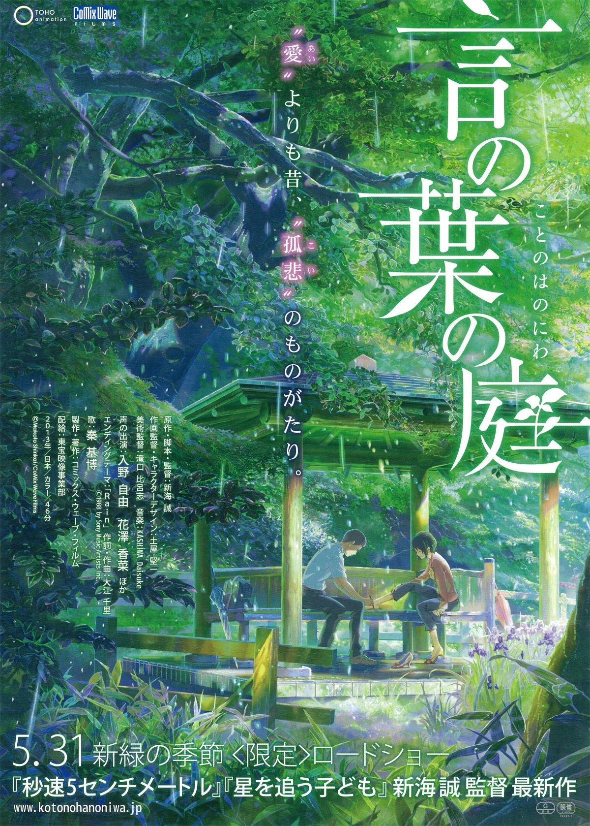 言の葉の庭 映画에 대한 이미지 검색결과