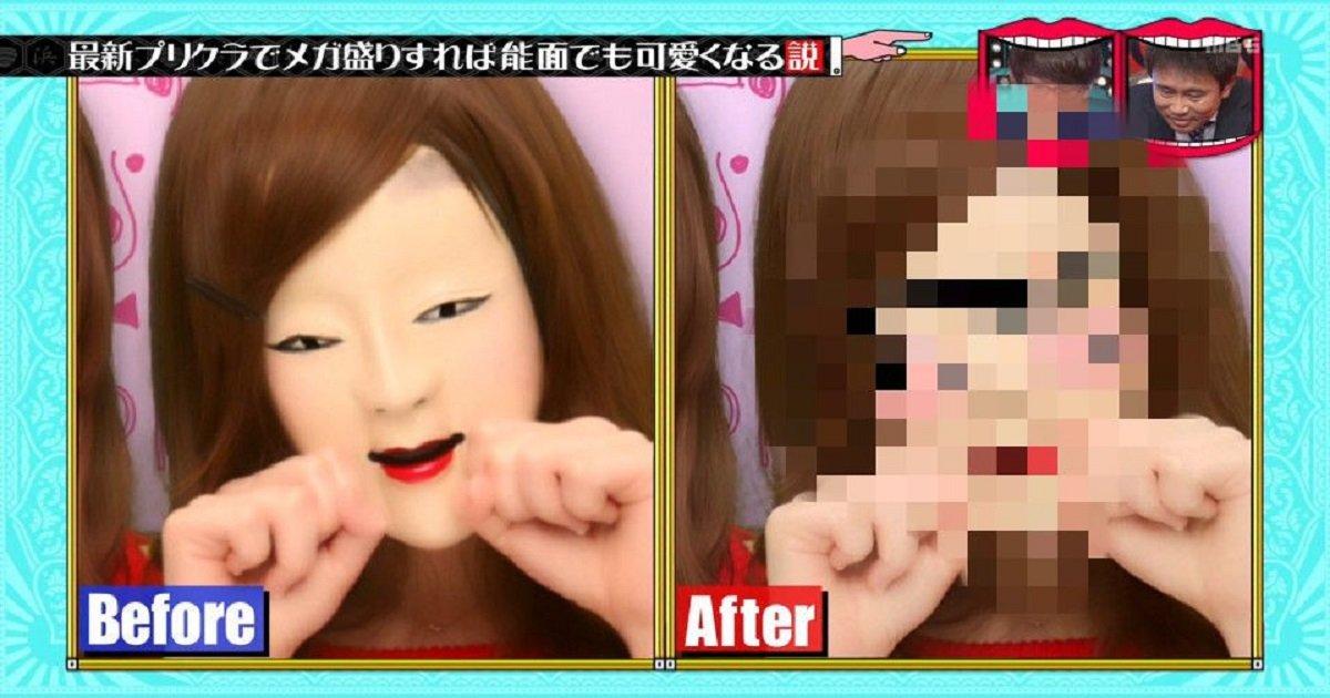 d - 日式傳統面具v.s超強美顏拍貼機...結果出爐網友全驚呆!
