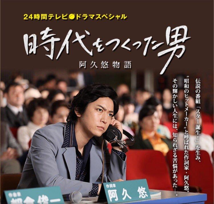dikck8nuwaagaz8 - 24時間テレビのドラマで亀梨和也が演じた「阿久悠」ってどんな人?