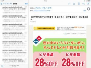 domino-coupon2-580x435