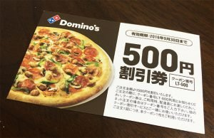 domino-pizza2