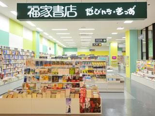 Image result for 福家書店