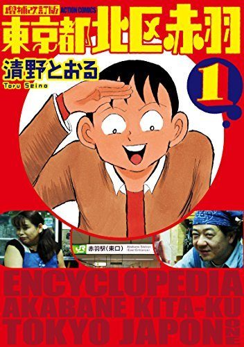 Image result for 山田孝之の東京都北区赤羽 エッセイ漫画