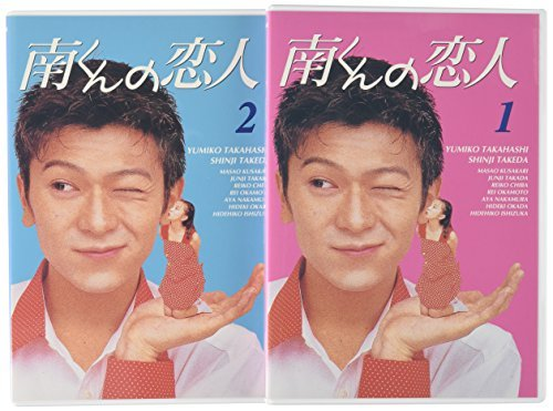 Image result for 南くんの恋人 1994