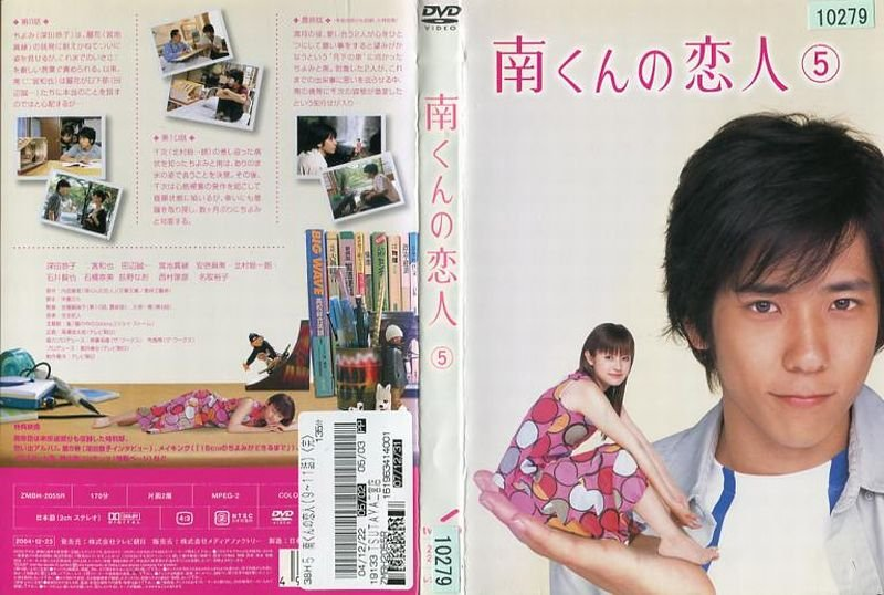 Image result for 南くんの恋人 2004