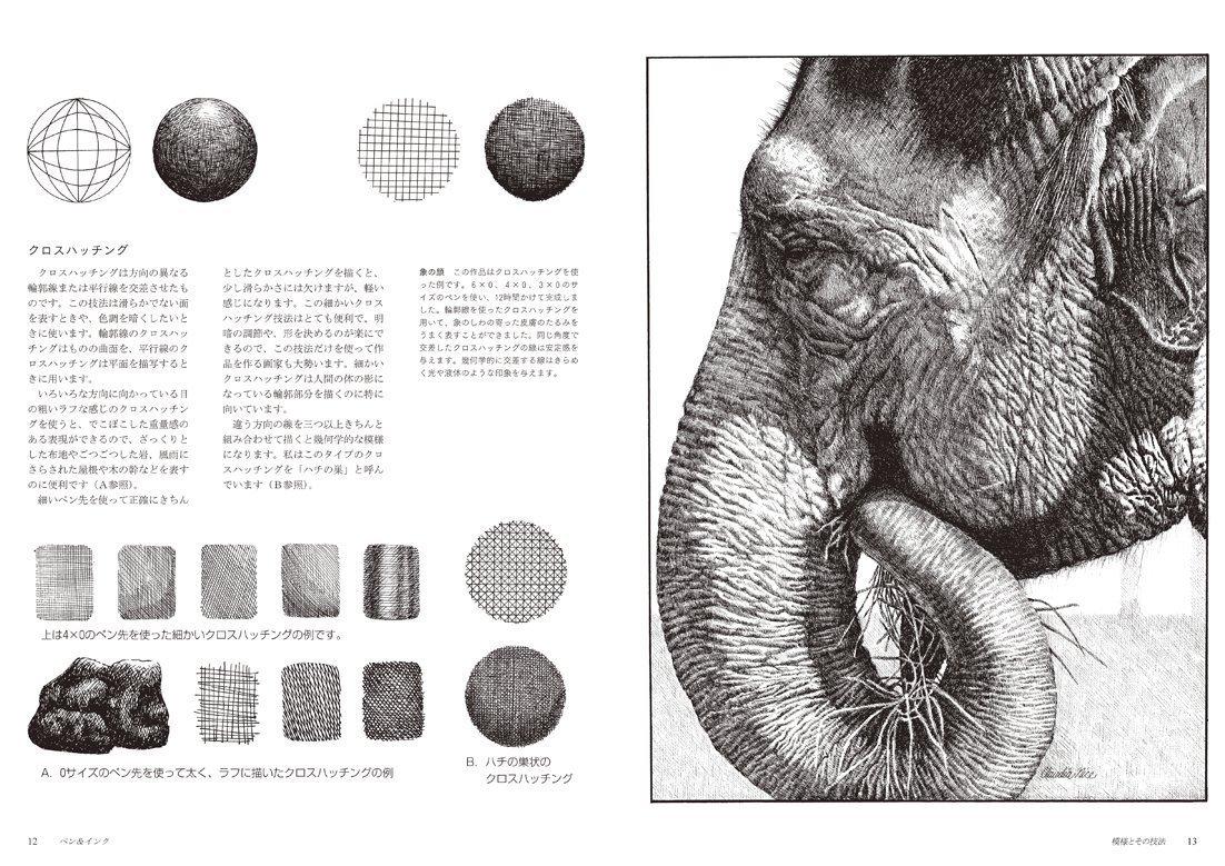 ボールペン画 ハッチング技法에 대한 이미지 검색결과