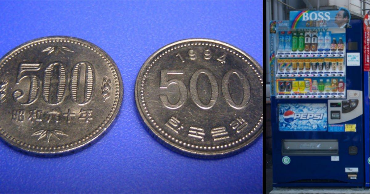 "e.jpg?resize=1200,630 - 일본 자판기의 치명적 오류, ""우리 돈 500원을 넣으면 500엔이 된다"""
