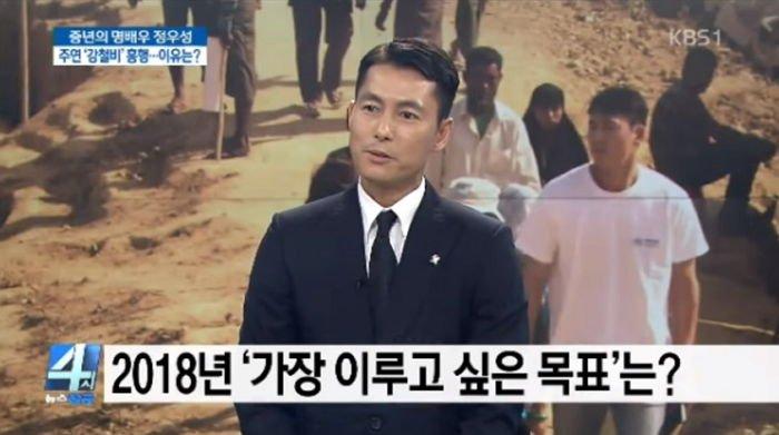 KBS '뉴스집중'