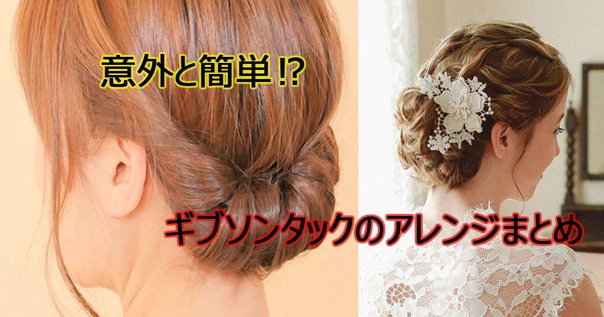 e382aee38396e382bde383b3e382bfe38383e382af.jpg?resize=1200,630 - 簡単なのに可愛い!まとめ髪'ギブソンタック'のアレンジまとめ