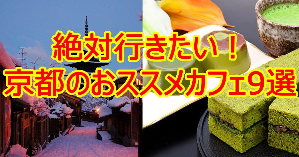 e4baace983bde382abe38395e382a79e981b8.jpg?resize=1200,630 - 絶対行きたい!京都のおススメカフェ9選
