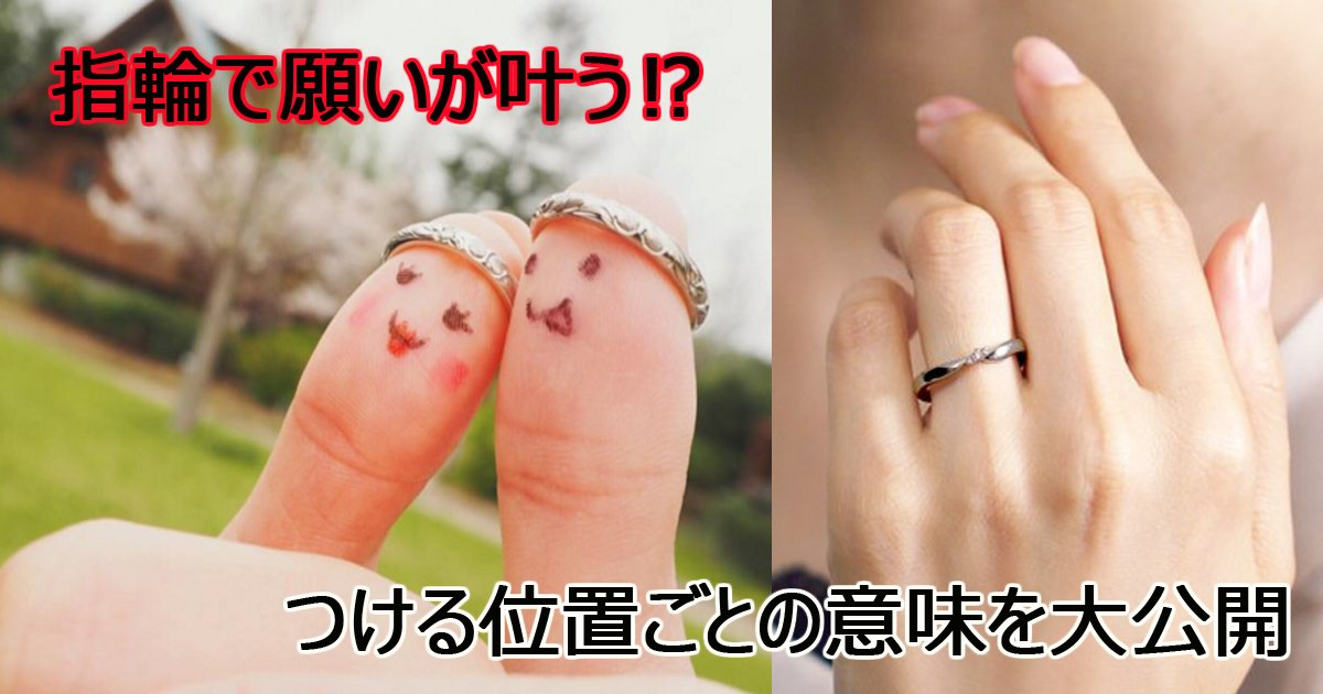 e68c87e8bcaa - 指ごとに意味がある!指輪をつける位置で願いを叶えよう