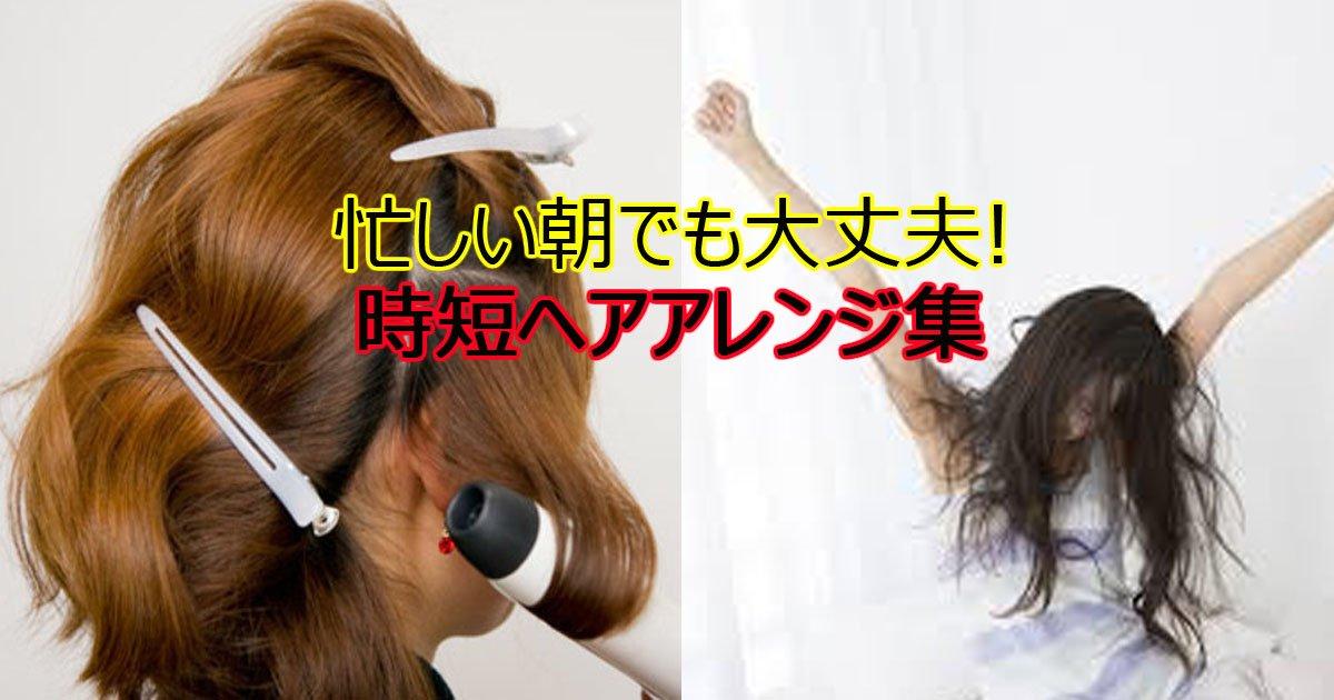 e69982e79fade38398e382a2.jpg?resize=1200,630 - 時間がない!忙しい朝に簡単にできるヘアアレンジ集