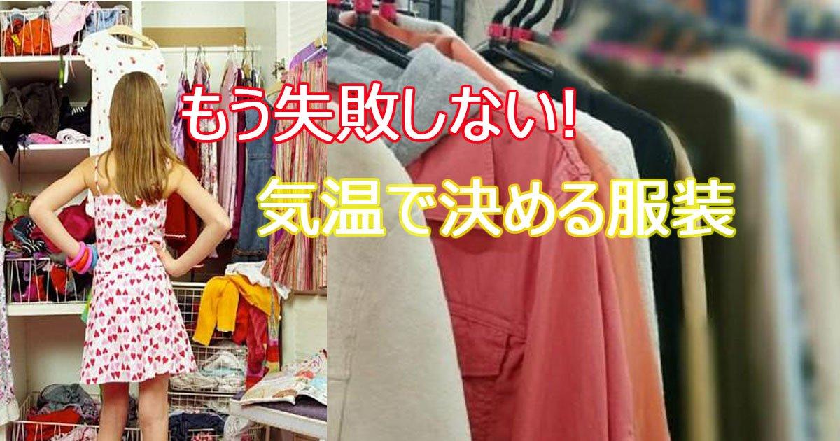 e69c8de8a385.jpg?resize=1200,630 - 気温で判断する服装選びのコツ!