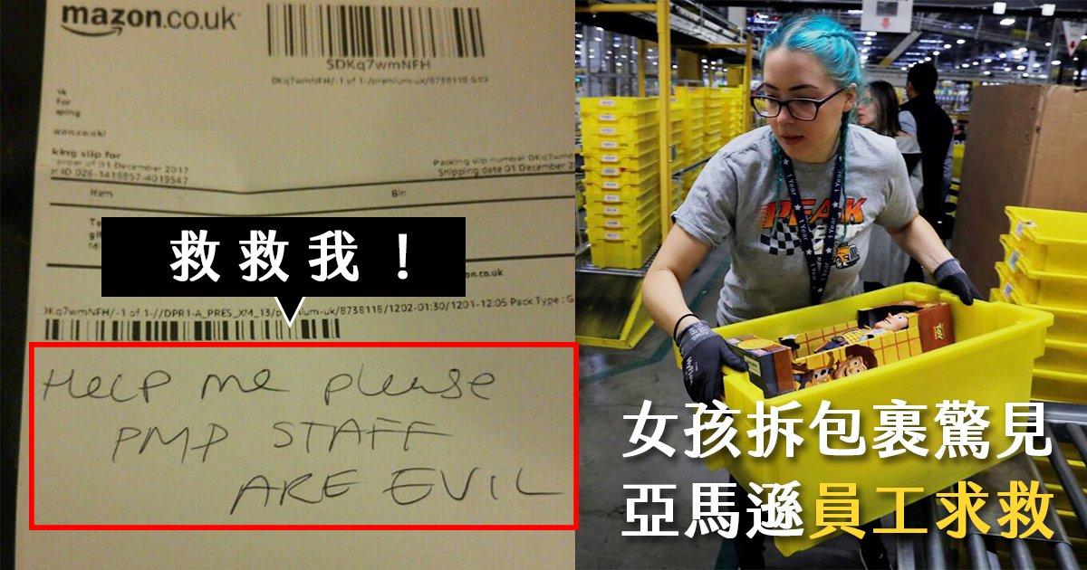 e69caae591bde5908d 1 10.png?resize=1200,630 - 血汗工廠?女孩拆Amazon包裹,驚見手寫求救信!