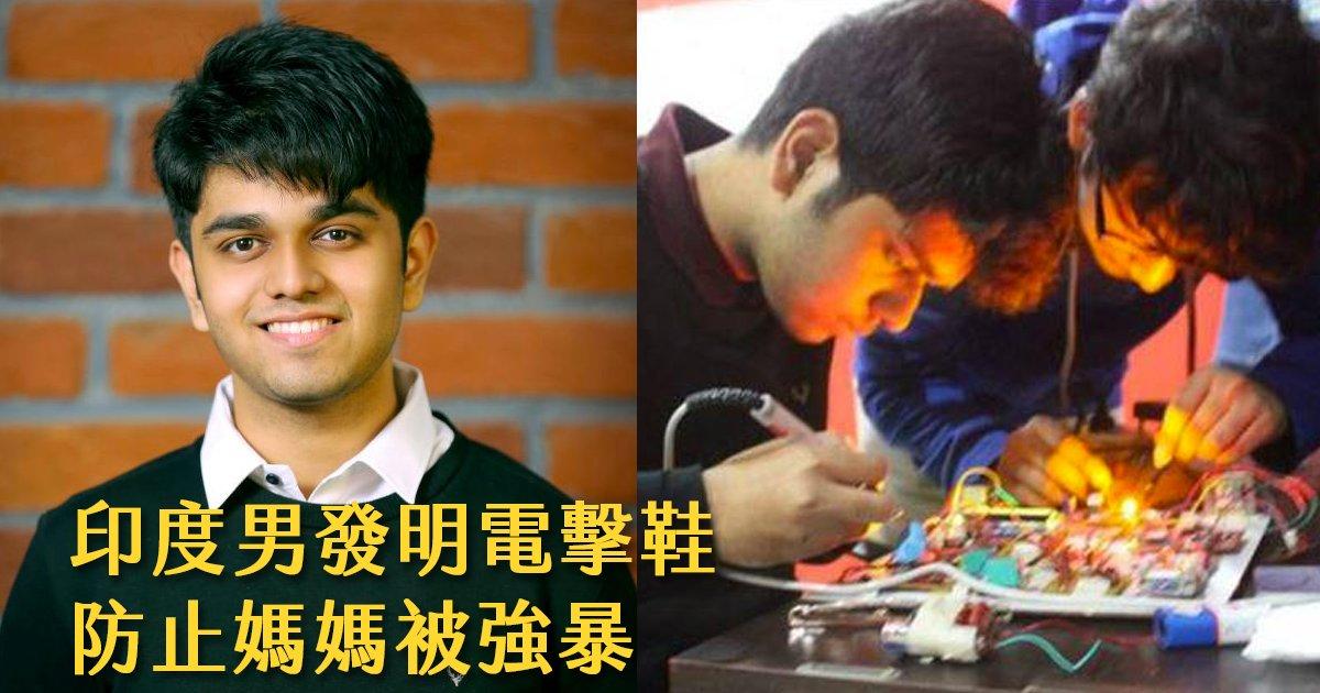 e69caae591bde5908d 1 11 - 印度高中生怕媽媽出門被性侵,在物理課發明「反強暴電擊鞋」