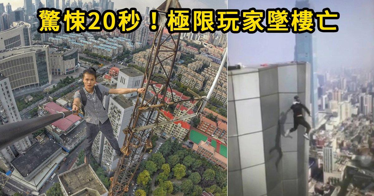 e69caae591bde5908d 1 16 - 中國極限運動玩家墜樓身亡,生前最後20秒影片曝光