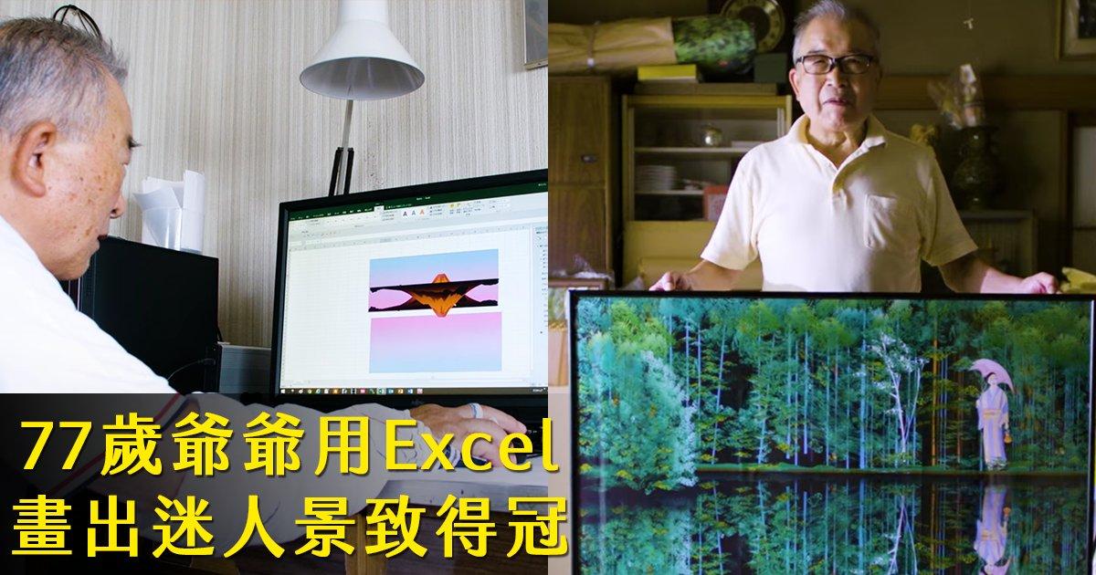 e69caae591bde5908d 1 23.png?resize=1200,630 - 超強神技:77歲日本阿公用Excel 試算表畫出浪漫櫻吹雪!